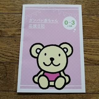 赤ちゃん育児日記(~3ヶ月分)