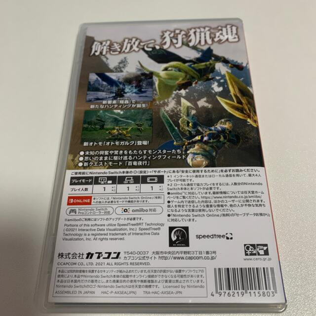 任天堂(ニンテンドウ)のモンハンライズ ソフト エンタメ/ホビーのゲームソフト/ゲーム機本体(家庭用ゲームソフト)の商品写真