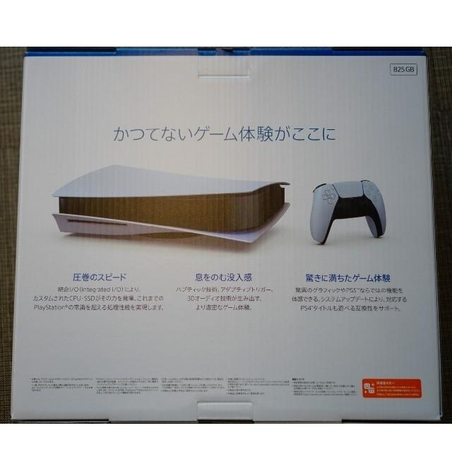 PlayStation(プレイステーション)のPS5本体  ラチェットクランクパラレルトラブルセット エンタメ/ホビーのゲームソフト/ゲーム機本体(家庭用ゲーム機本体)の商品写真