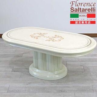 サルタレッリ フローレンス ローテーブル アイボリー センターテーブル(ローテーブル)