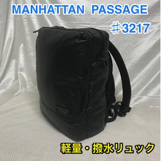 Manhattan Passage - 【軽量・撥水】MANHATTAN PASSAGE ♯3217 ビジネスリュック