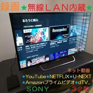 SONY - 無線LAN内蔵☆ソニーBRAVIA32型テレビ/コンパクトな録画出来るセット