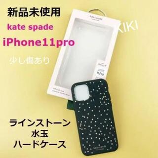 ケイトスペードニューヨーク(kate spade new york)の新品少し傷あり■kate spade■iPhone11proラインストーン水玉◆(iPhoneケース)