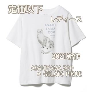 gelato pique - 新品 ジェラートピケ 旭山動物園 ユキヒョウ Tシャツ