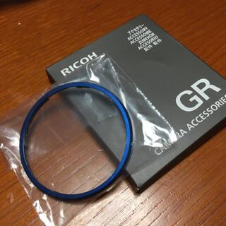 リコー(RICOH)のRICOH GR III オリジナル BLUEリングキャップ ブルーリング 新品(コンパクトデジタルカメラ)