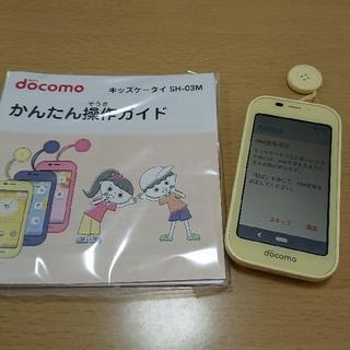 ドコモ キッズ携帯 SH-03M