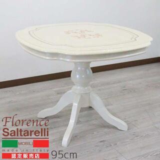 サルタレッリ フローレンス ダイニングテーブル 95cm アイボリー(ダイニングテーブル)