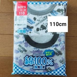 シマムラ(しまむら)の新品110cm☆男児  半袖シャツ  2枚セット(下着)