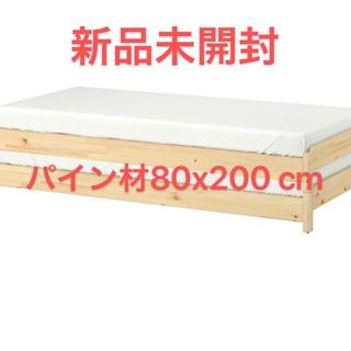 イケア(IKEA)の新品未開封  スタッキングベッド, パイン材80x200 cm(シングルベッド)