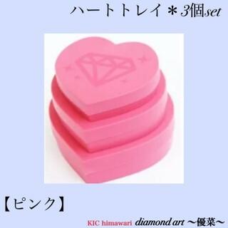 めろ様✱ハートのトレイ✱3個セット【ピンク】(アート/写真)