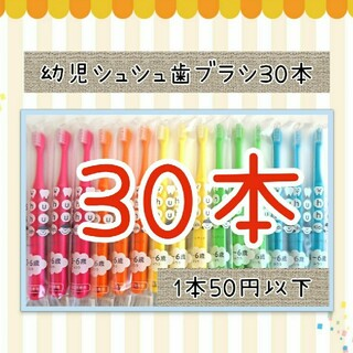 セール‼️幼児シュシュ歯ブラシ30本(歯ブラシ/歯みがき用品)
