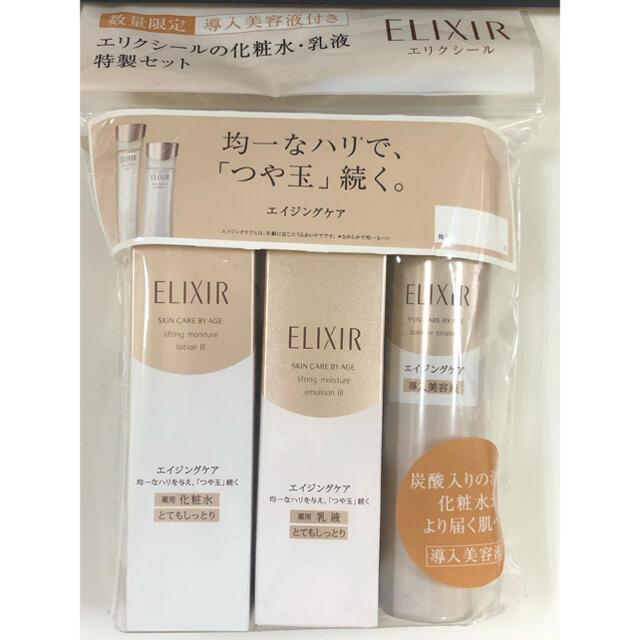 ELIXIR(エリクシール)のELIXIR エリクシールシュペリエル 化粧水 コスメ/美容のスキンケア/基礎化粧品(化粧水/ローション)の商品写真