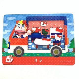 ニンテンドースイッチ(Nintendo Switch)のamiiboカード サンリオ あつまれどうぶつの森 リラ(カード)