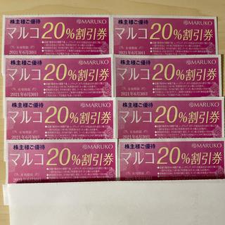マルコ(MARUKO)のマルコ 株主優待券❣️20%OFF券✖️8枚(その他)