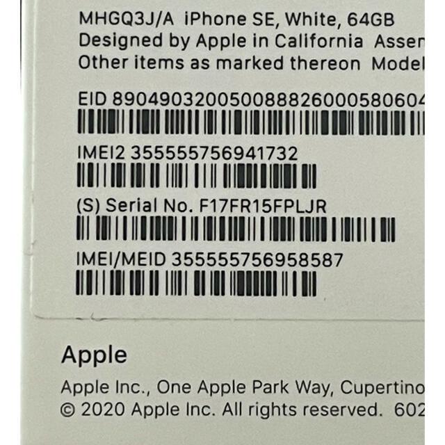 iPhone(アイフォーン)の【新品 未使用】iPhone SE2 64G ホワイトSIMフリー スマホ/家電/カメラのスマートフォン/携帯電話(スマートフォン本体)の商品写真