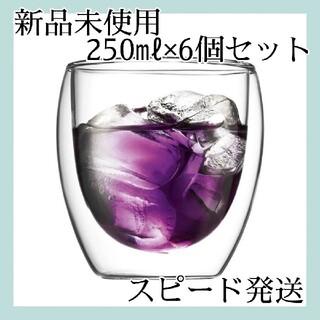 ボダム(bodum)のBODUMボダム PAVINAパヴィーナ ダブルウォールグラス 250ml×6(グラス/カップ)