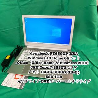 東芝 - dynabook PT65GGP-REA 16GB SSD 1TB i7-1.8