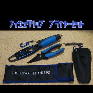 ブルー フィッシュグリップ、プライヤー セット 専用ケース付き 釣り(ルアー用品)