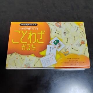 ガッケン(学研)のことわざかるた(カルタ/百人一首)