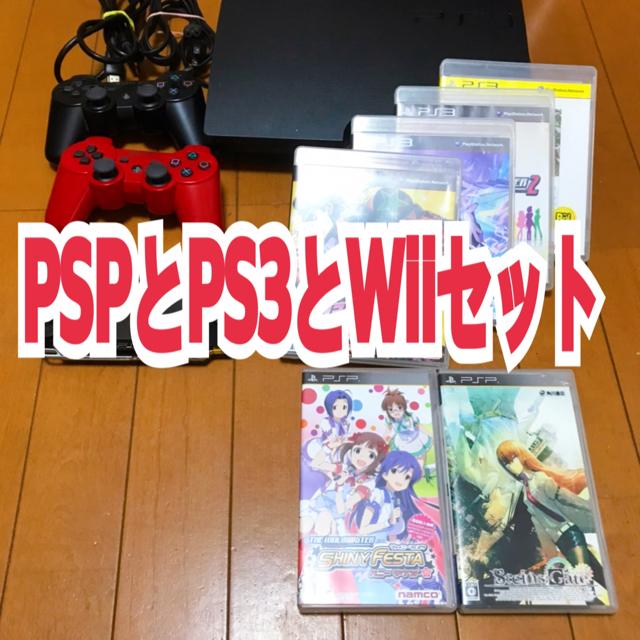 SONY(ソニー)のPS3 本体 PSP 本体 Wii 本体 セット エンタメ/ホビーのゲームソフト/ゲーム機本体(家庭用ゲームソフト)の商品写真