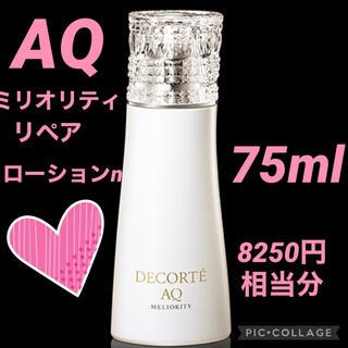 COSME DECORTE - コスメデコルテ★AQミリオリティ★リペアローションn★75ml
