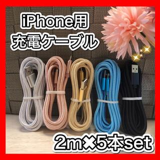 iPhone 充電ケーブル 充電器 2m  5本売り 5色 ライトニングケーブル