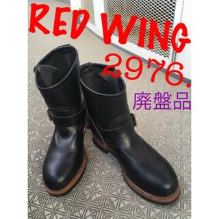 レッドウィング(REDWING)の☆状態良好☆ 廃盤品 9D ゴールデンサイズ 2976(ブーツ)