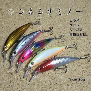 シンキングミノー5個セット ヒラメ マゴチ シーバス サゴシ 青物 サーフ 釣り(ルアー用品)