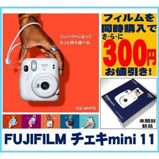 フジフイルム(富士フイルム)の新品 チェキ mini11 ICE WHITE instax mini(フィルムカメラ)