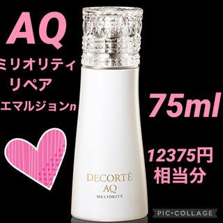COSME DECORTE - コスメデコルテ★AQミリオリティ リペアエマルジョンn★75ml