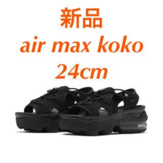 NIKE - 新品タグ付 24cm NIKE エアマックスココ AIR MAX KOKO
