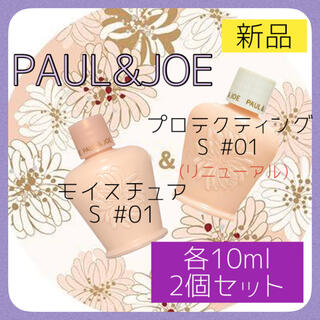 PAUL & JOE - ポール&ジョーPAUL&JOEモイスチュアプロテクティング01プライマー下地