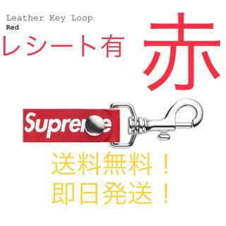 シュプリーム(Supreme)の【新品タグ付】supreme Leather Key Loop 赤(キーホルダー)