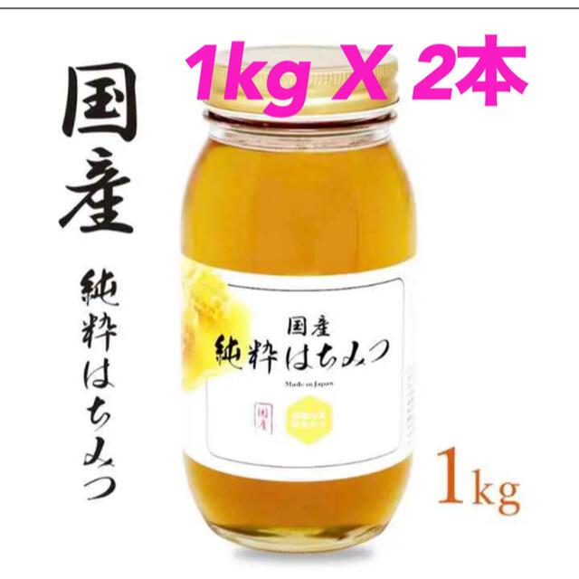 週末セール!!2本セット 百花蜜 国産純粋はちみつ 1kg 食品/飲料/酒の加工食品(その他)の商品写真