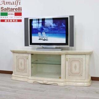 サルタレッリ アマルフィ テレビボード アイボリー ローボード テレビ台(リビング収納)