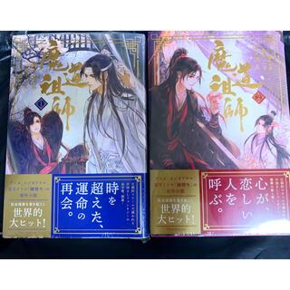 魔道祖師1 2 日本語版 小説(文学/小説)