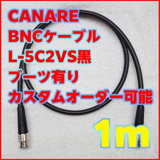CANARE BNCケーブル L5C2VS黒ブーツ有り 1m(映像用ケーブル)