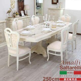 サルタレッリ アマルフィ ダイニングテーブル 250cm アイボリー(ダイニングテーブル)