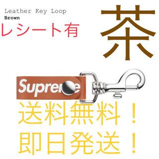 シュプリーム(Supreme)の【新品タグ付】supreme Leather Key Loop 茶(キーホルダー)