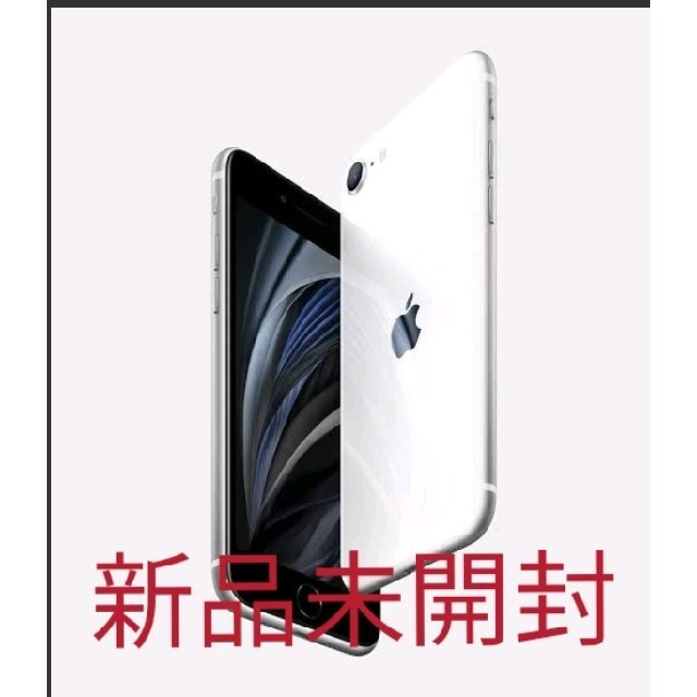 Apple(アップル)の新品未開封 iPhone SE 第2世代 ホワイト SIMフリー 64g スマホ/家電/カメラのスマートフォン/携帯電話(スマートフォン本体)の商品写真