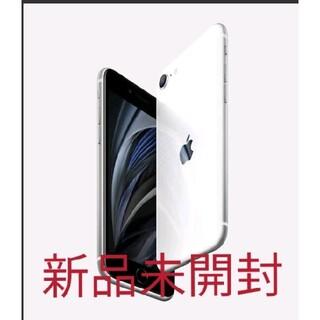 Apple - 新品未開封 iPhone SE 第2世代 ホワイト SIMフリー 64g