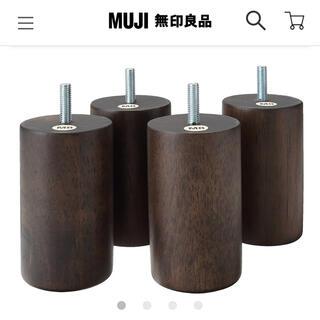 ムジルシリョウヒン(MUJI (無印良品))の 無印 木製脚 10cm/ブラウン(M8) 4本組・ブラウン(脚付きマットレスベッド)