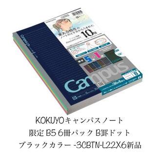 コクヨ(コクヨ)のコクヨキャンパスノート 限定 B5 6冊パック ドット罫 B罫 ブラックカラー(ノート/メモ帳/ふせん)