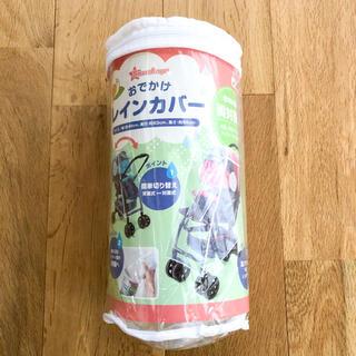 ニシマツヤ(西松屋)の【新品未使用】ベビーカー レインカバー 西松屋 (ベビーカー用レインカバー)
