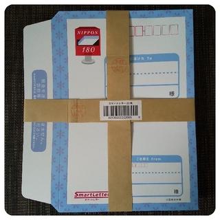 スマートレター(使用済み切手/官製はがき)