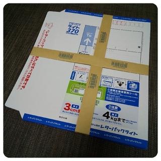 レターパックライト(使用済み切手/官製はがき)