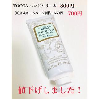 トッカ(TOCCA)のTOCCA(トッカ)ハンドクリーム ジュリエッタの香り(ハンドクリーム)