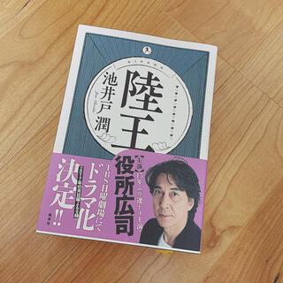 シュウエイシャ(集英社)の陸王 池井戸潤 本 小説 美品(文学/小説)