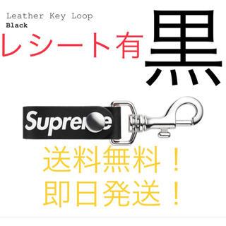 シュプリーム(Supreme)の【新品タグ付】supreme Leather Key Loop 黒(キーホルダー)