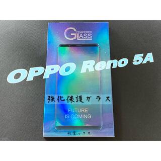 オッポ(OPPO)のOPPO Reno5 A 強化ガラスフィルム 9H 2.5D 純正カバー対応(保護フィルム)